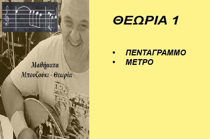 5ΓΡΑΜΜΟ-ΜΕΤΡΟ.jpg